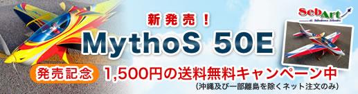 MythoS 50E